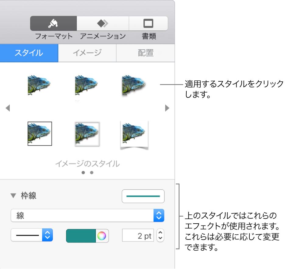 「フォーマット」サイドバーの「スタイル」タブ。オブジェクトスタイルのオプションが表示された状態。