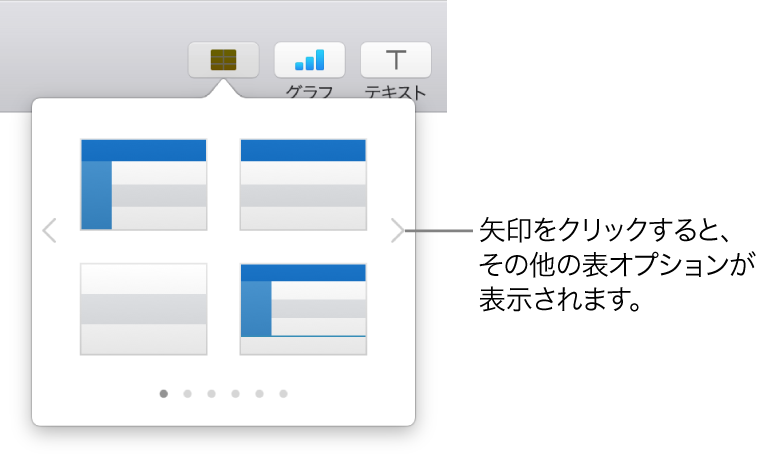 「表を追加」パネル。左右にナビゲーション矢印が表示された状態。