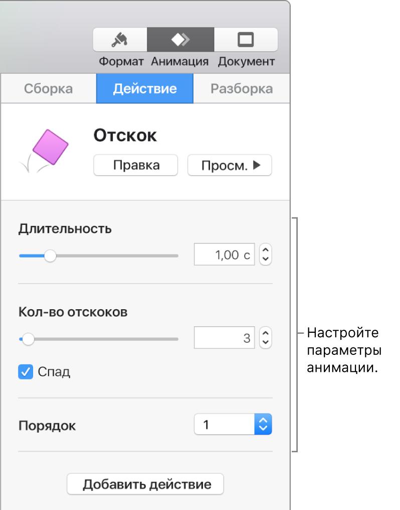 Элементы управления действиями в разделе «Анимация» в боковой панели.
