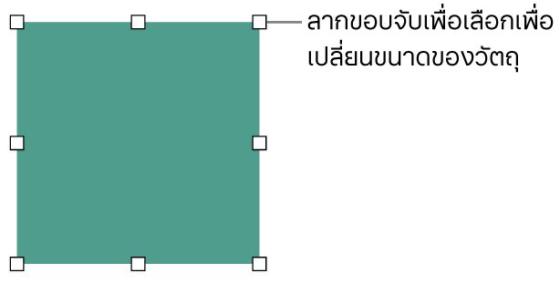วัตถุที่มีสี่เหลี่ยมสีขาวบนเส้นขอบสำหรับเปลี่ยนขนาดของวัตถุ