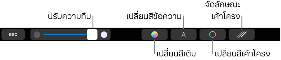 MacBook Pro Touch Bar ที่มีตัวควบคุมสำหรับการปรับแต่งความทึบของรูปร่าง เปลี่ยนสีเติม เปลี่ยนสีข้อความ เปลี่ยนสีเส้นกรอบและลักษณะของเส้นกรอบ