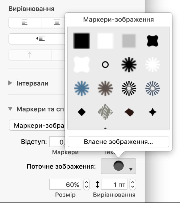 Спливне меню «Маркери-зображення».