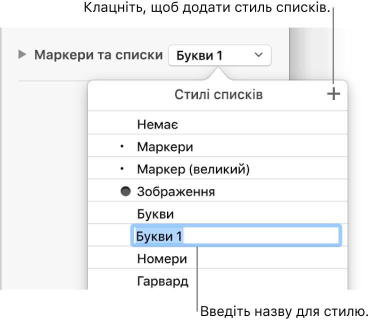 Спливне меню «Стилі списків» із кнопкою «Додати» у верхньому правому куті й чарунка назви стилю з виділеним текстом.