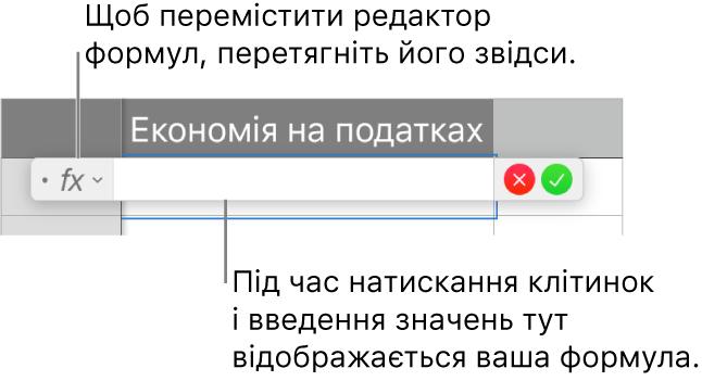 Редактор формул.