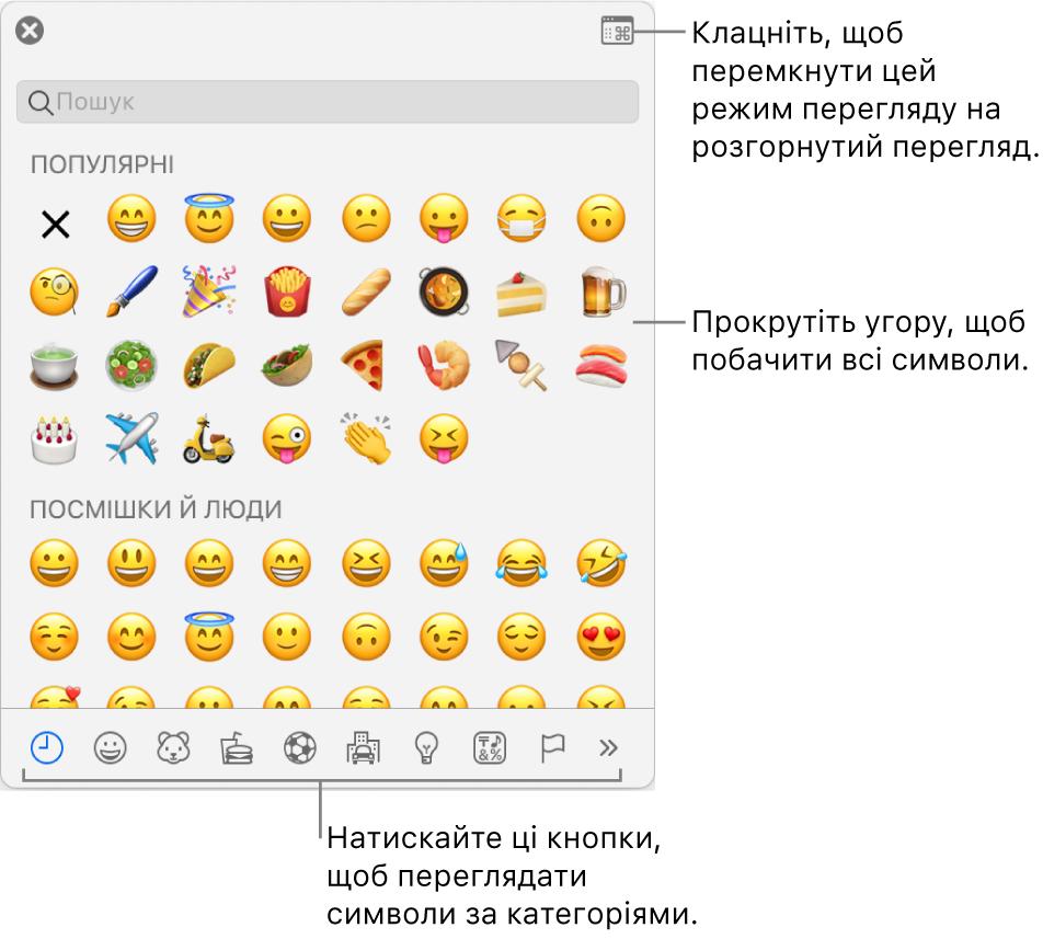 Спливне меню «Спеціальні символи» з емограмами, кнопки різних типів символів внизу й виноска на кнопку розгортання вікна «Символи».