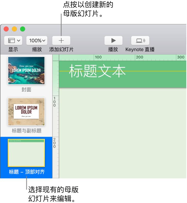 """幻灯片画布上显示一张母版幻灯片,其上方是工具栏中的""""添加幻灯片""""按钮。"""