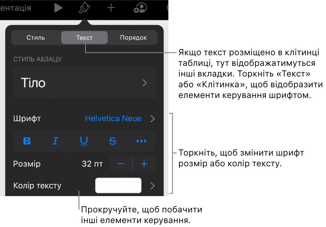 Елементи керування текстом у меню «Формат» для настроювання стилів абзацу й символів, шрифту, розміру та кольору.