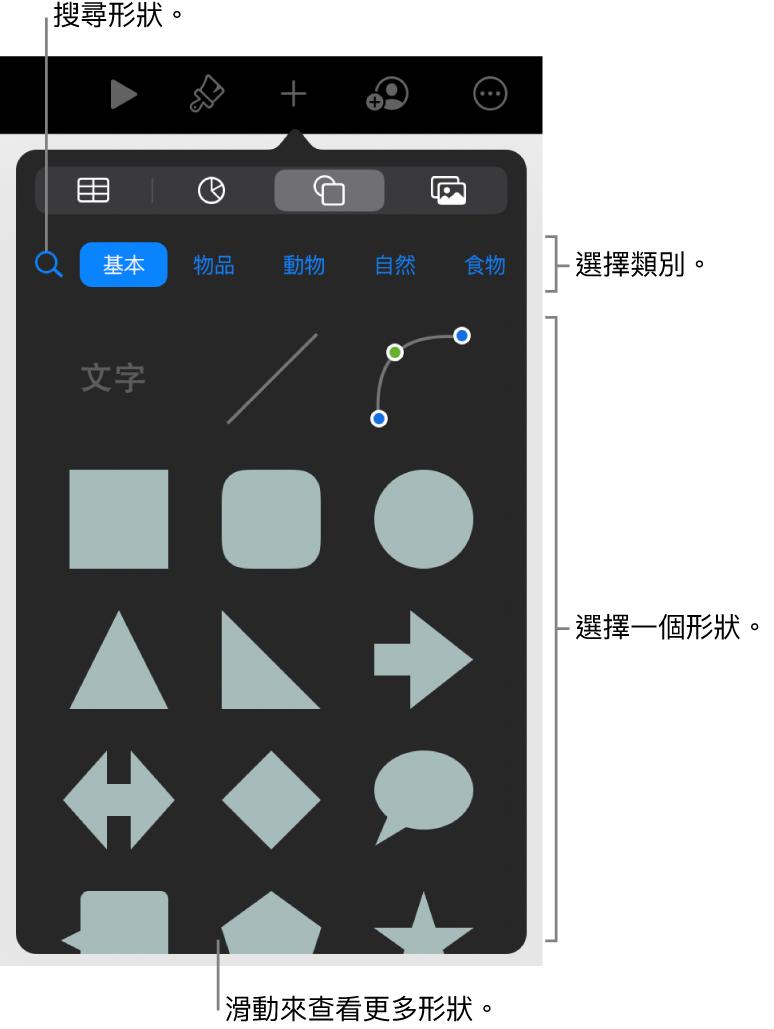 形狀資料庫,最上方是類別,下方顯示形狀。您可以使用最上方的搜尋欄位來尋找形狀,並滑動來查看更多。