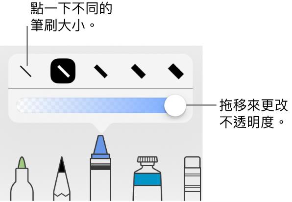 用於選擇描邊大小的控制項目,以及用於調整不透明度的滑桿。