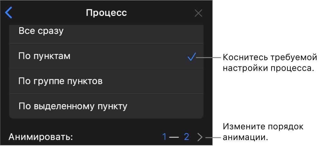 Параметры процесса в панели «Сборка».