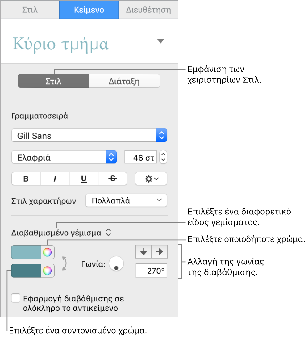 Πλαϊνή στήλη κειμένου που εμφανίζει τον τρόπο αλλαγής του χρώματος κειμένου.