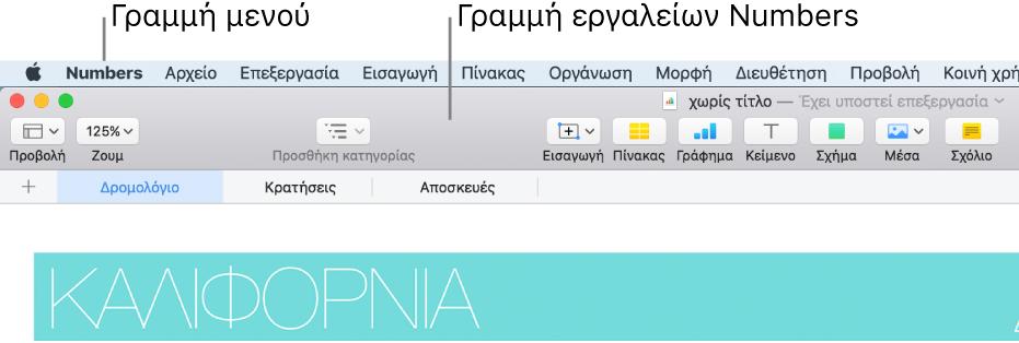 Η γραμμή μενού στο πάνω μέρος της οθόνης με τα μενού: Apple, Numbers, Αρχείο, Επεξεργασία, Εισαγωγή, Μορφή, Διευθέτηση, Προβολή, Κοινή χρήση, Παράθυρο, και Βοήθεια. Κάτω από τη γραμμή μενού εμφανίζεται ένα ανοιχτό υπολογιστικό φύλλο Numbers με τα κουμπιά της γραμμής εργαλείων «Προβολή», «Ζουμ», «Προσθήκη κατηγορίας», «Εισαγωγή», «Πίνακας», «Γράφημα», «Κείμενο», «Σχήμα», «Πολυμέσα» και «Σχόλιο» στο πάνω μέρος.