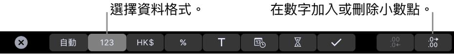 Macbook Pro「觸控欄」中可供選擇資料格式及增加或移除數字的小數位的控制項目。