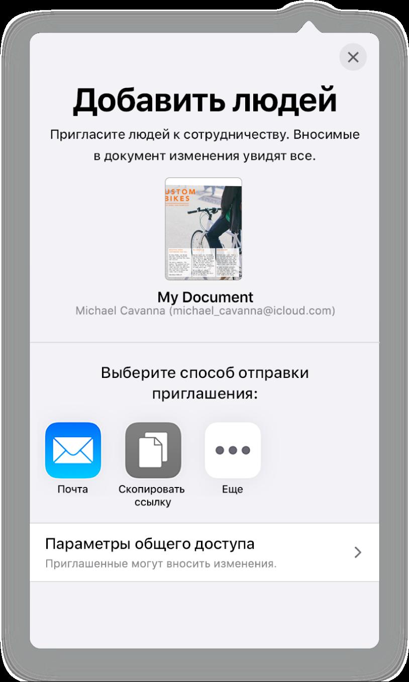 На экране «Добавить участников» показано изображение документа, к которому будет открыт доступ для других пользователей. Ниже расположены кнопки для приглашения других пользователей, в том числе «Почта», «Скопировать ссылку» и «Еще». Внизу находится кнопка «Параметры доступа».