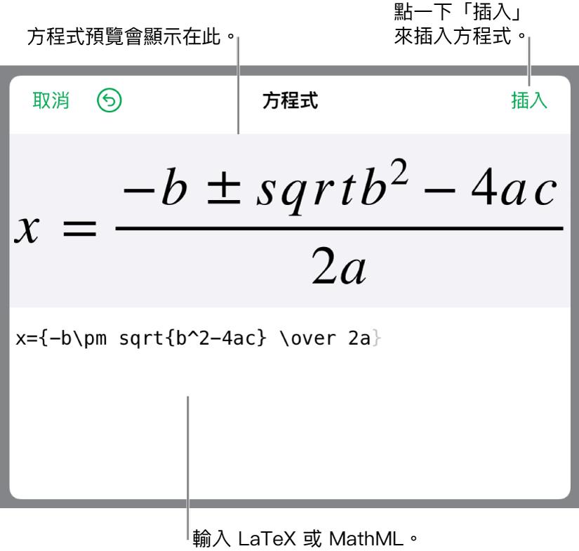 「方程式」欄位中使用 LaTeX 編寫的二次方程式公式,下方顯示公式預覽。
