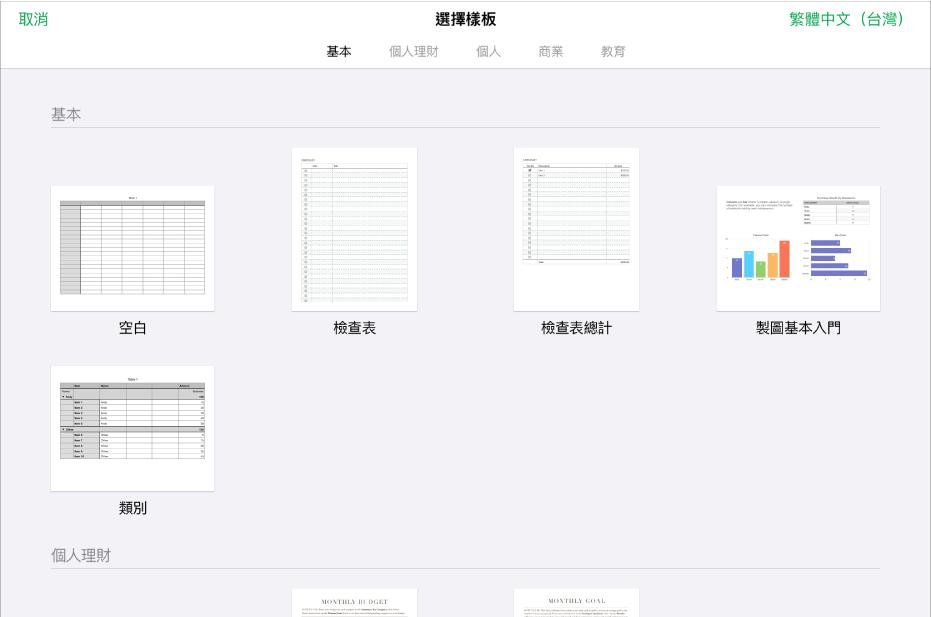 樣板選擇器,顯示預先設計樣板的縮覽圖,您可以用來開始製作試算表。
