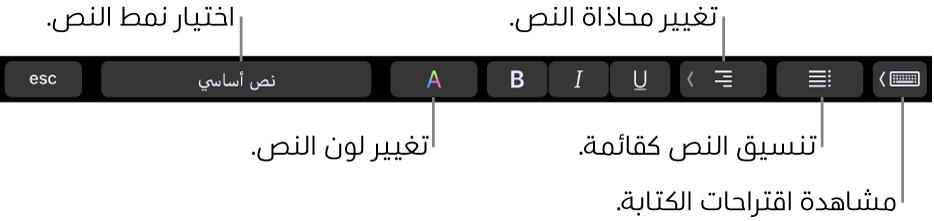 TouchBar في MacBookPro وبه عناصر التحكم لاختيار نمط نص وتغيير لون النص وتغيير محاذاة النص وتنسيق النص كقائمة وإظهار اقتراحات الكتابة.