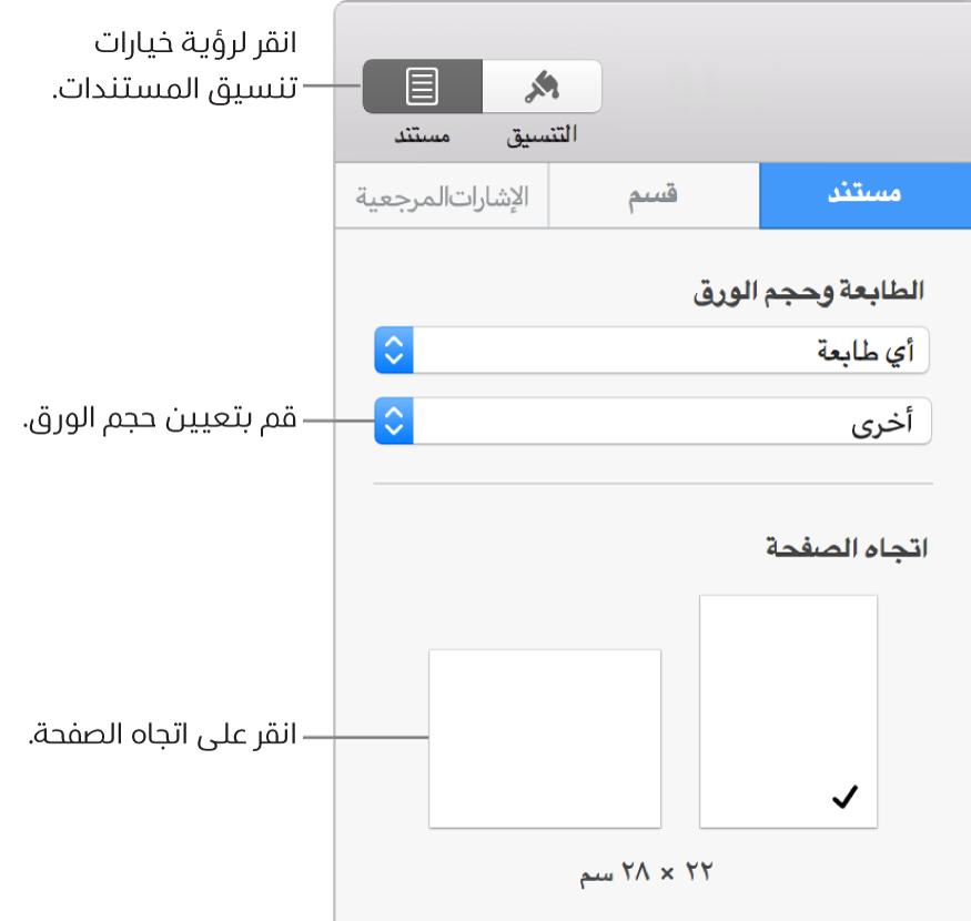 عناصر التحكم لتعيين حجم الورقة واتجاهها.