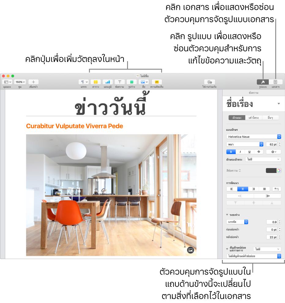 หน้าต่าง Pages ที่มีปุ่มในแถบเครื่องมือสำหรับเพิ่มวัตถุและเปิดแถบด้านข้าง