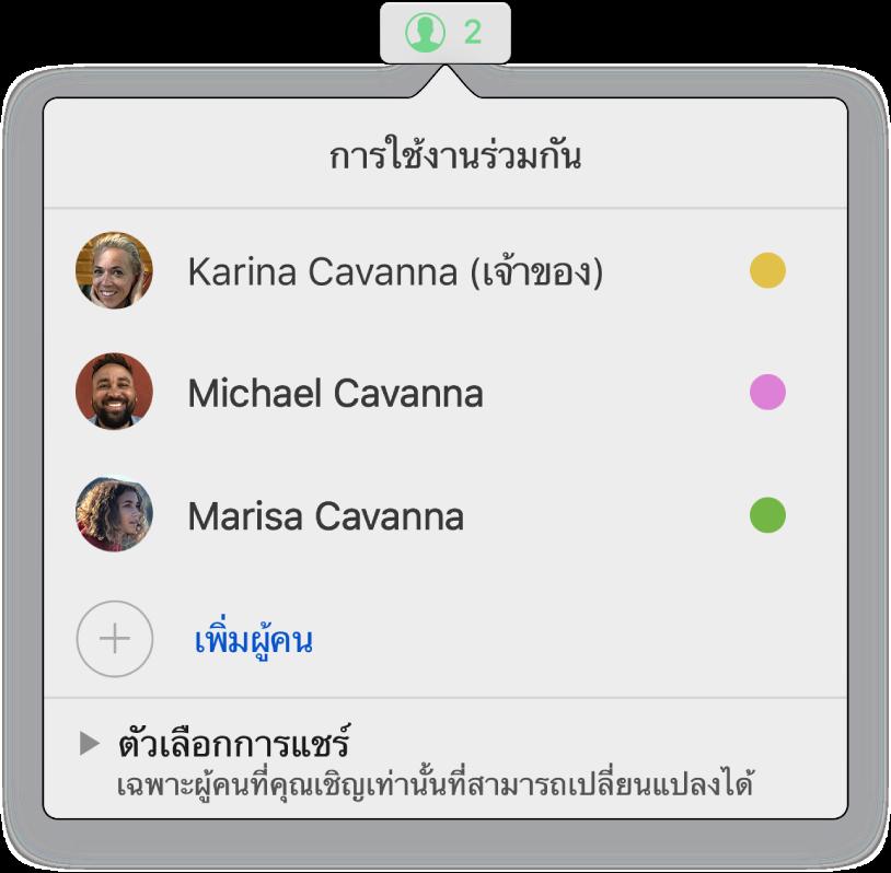 เมนูการใช้งานร่วมกันที่แสดงชื่อของผู้คนที่กำลังใช้งานเอกสารร่วมกัน ตัวเลือกการแชร์จะอยู่ด้านล่างชื่อ