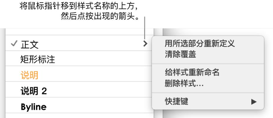 """快捷键菜单已打开的""""段落样式""""菜单。"""