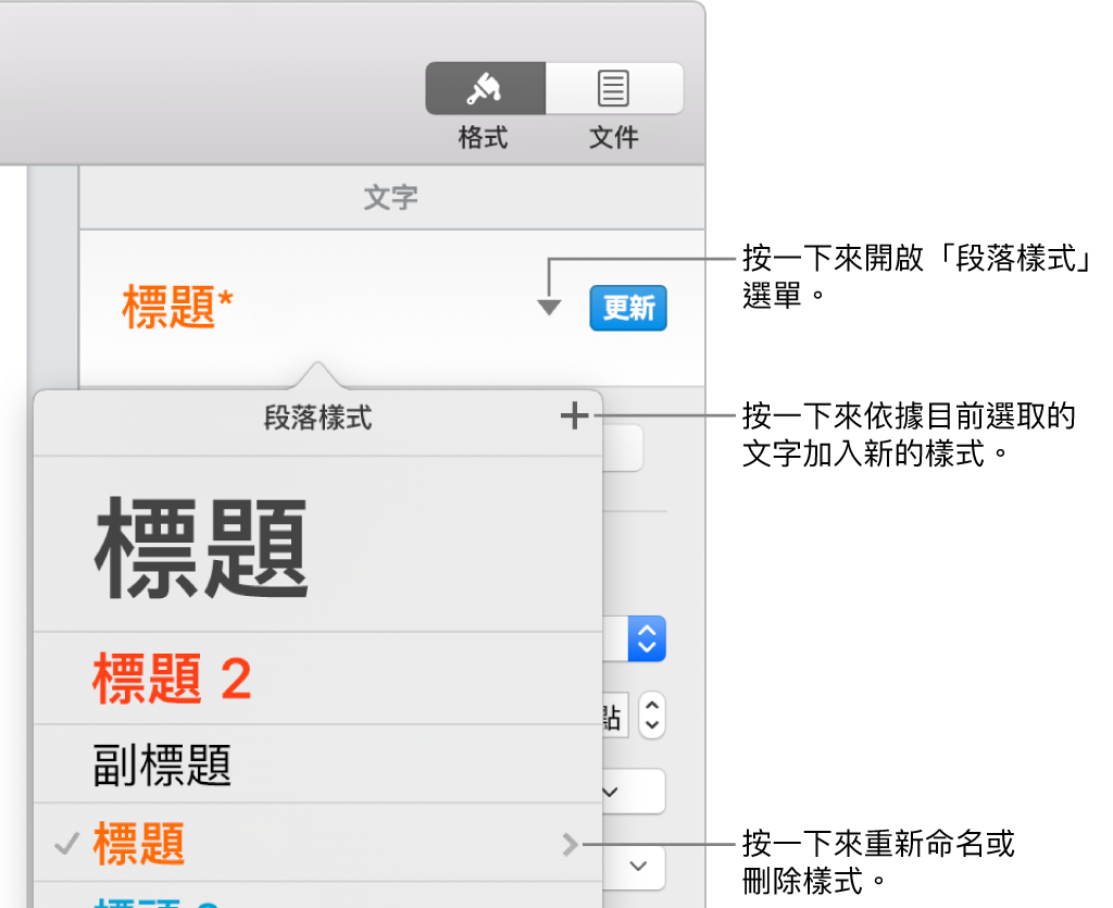 「段落樣式」選單,其中顯示加入或更改樣式的控制項目。