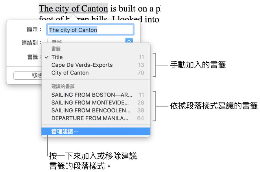 最上方顯示含有手動加入書籤的書籤列表,下方則顯示建議的書籤。「管理建議」選項會出現在底部。