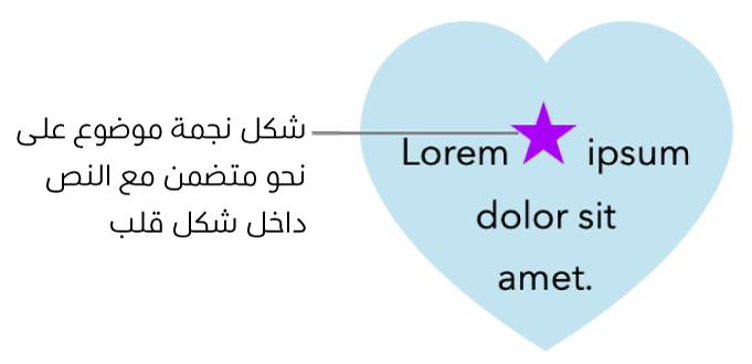 شكل نجمة يظهر سطريًا مع نص داخل شكل قلب.