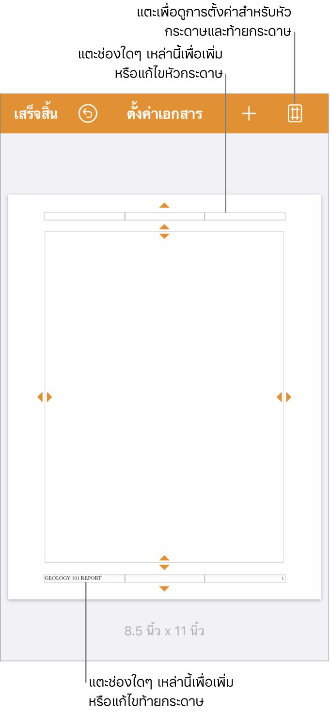 มุมมองการตั้งค่าเอกสารที่มีสามช่องอยู่ที่ด้านบนสุดและด้านล่างสุดของเอกสาร