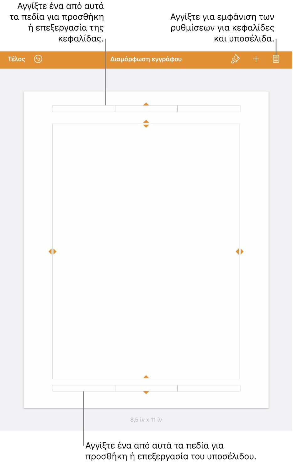 Προβολή «Διαμόρφωση εγγράφου» με τρία πεδία στο πάνω και στο κάτω μέρος του εγγράφου.