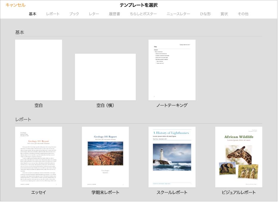 テンプレートセレクタ。あらかじめデザインされたテンプレートが表示されており、書類の作成を始めるために使用できます。