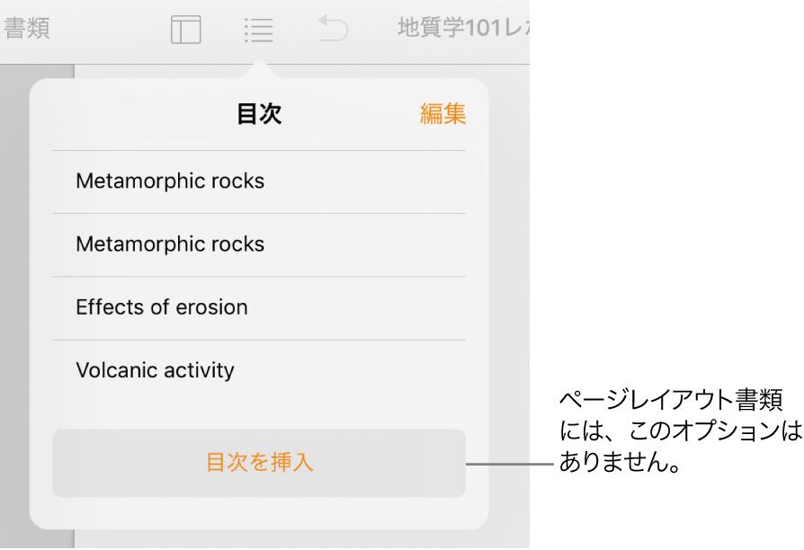 目次画面。左上隅に「編集」、目次のエントリー、下部に「目次を挿入」ボタンがあります。