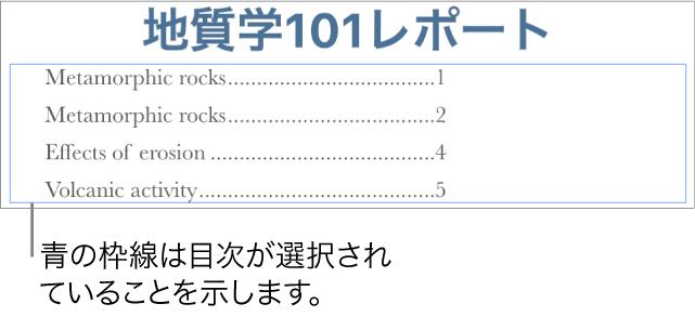 書類に追加された目次。エントリーに見出しとページ番号が表示されています。