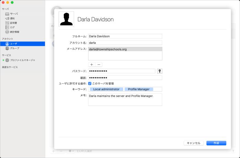Serverアプリケーションでユーザが作成され、ユーザに関するキーワードやメモを含めることができます。