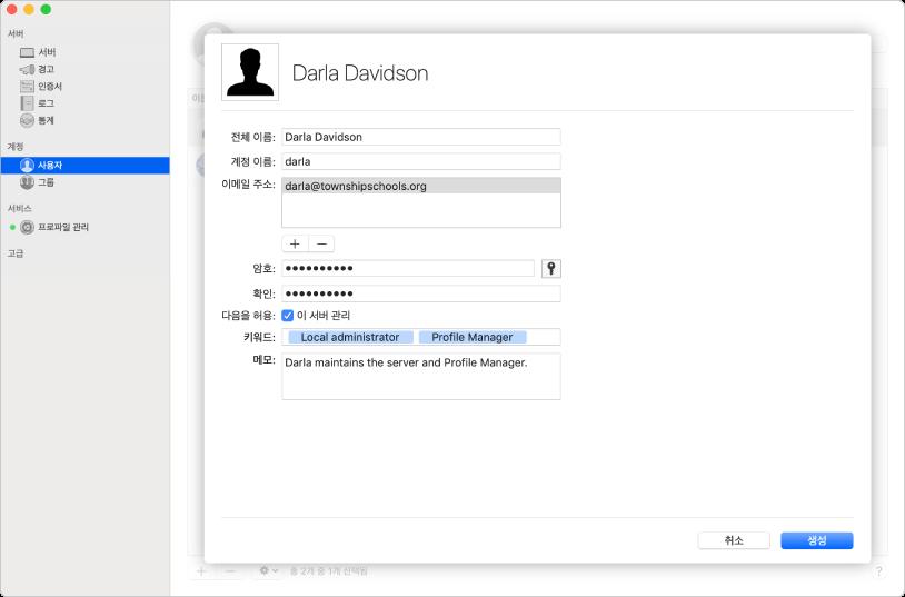 사용자는 Server 앱을 사용하여 생성되며 사용자에 관한 키워드 및 메모를 포함할 수 있습니다.