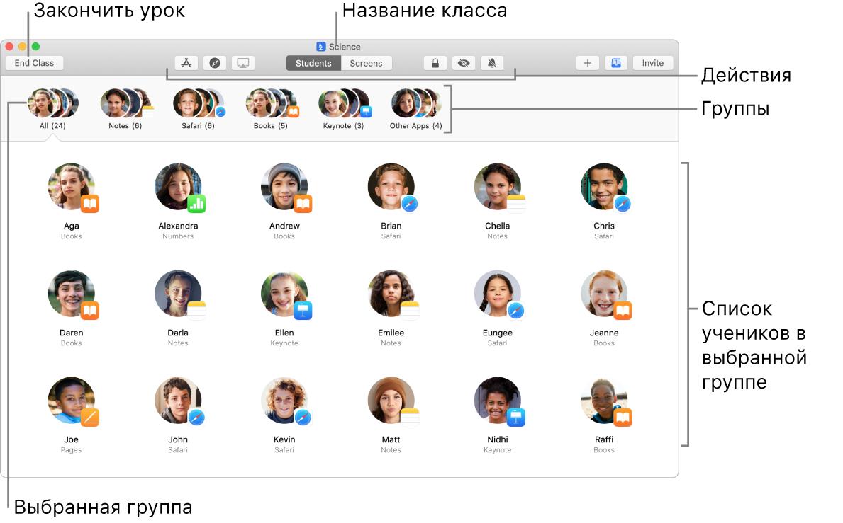 Программа «Класс» на Mac.