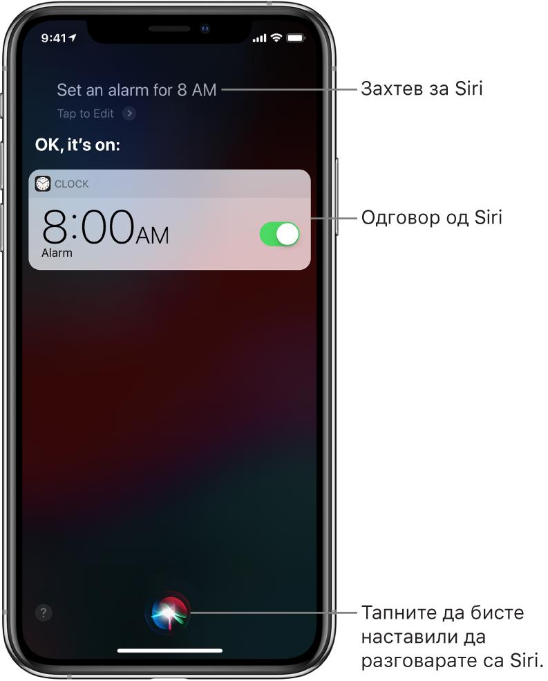 """Екран Siri на коме се види да је Siri упућен захтев """"Set an alarm for 8 a.m."""", а да је она на то одговорила: """"OK, it's on"""". Обавештење из апликације Clock показује да је аларм укључен и подешен на 8:00 a.m. Дугме при дну средишта екрана се користи за даље обраћање Siri."""
