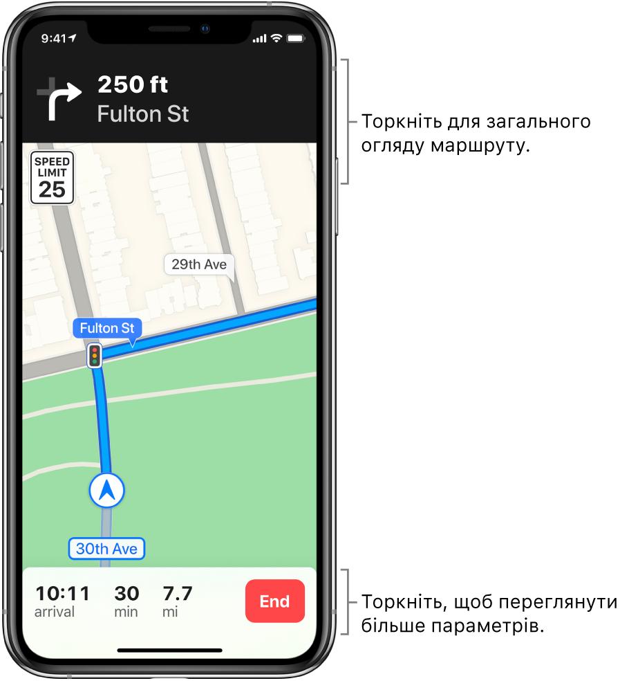 Карта з автомобільним маршрутом і вказівкою повернути праворуч через 250футів. Унизу карти ліворуч відображаються час прибуття, час на дорогу та загальна відстань, а ліворуч— кнопка «Завершити».