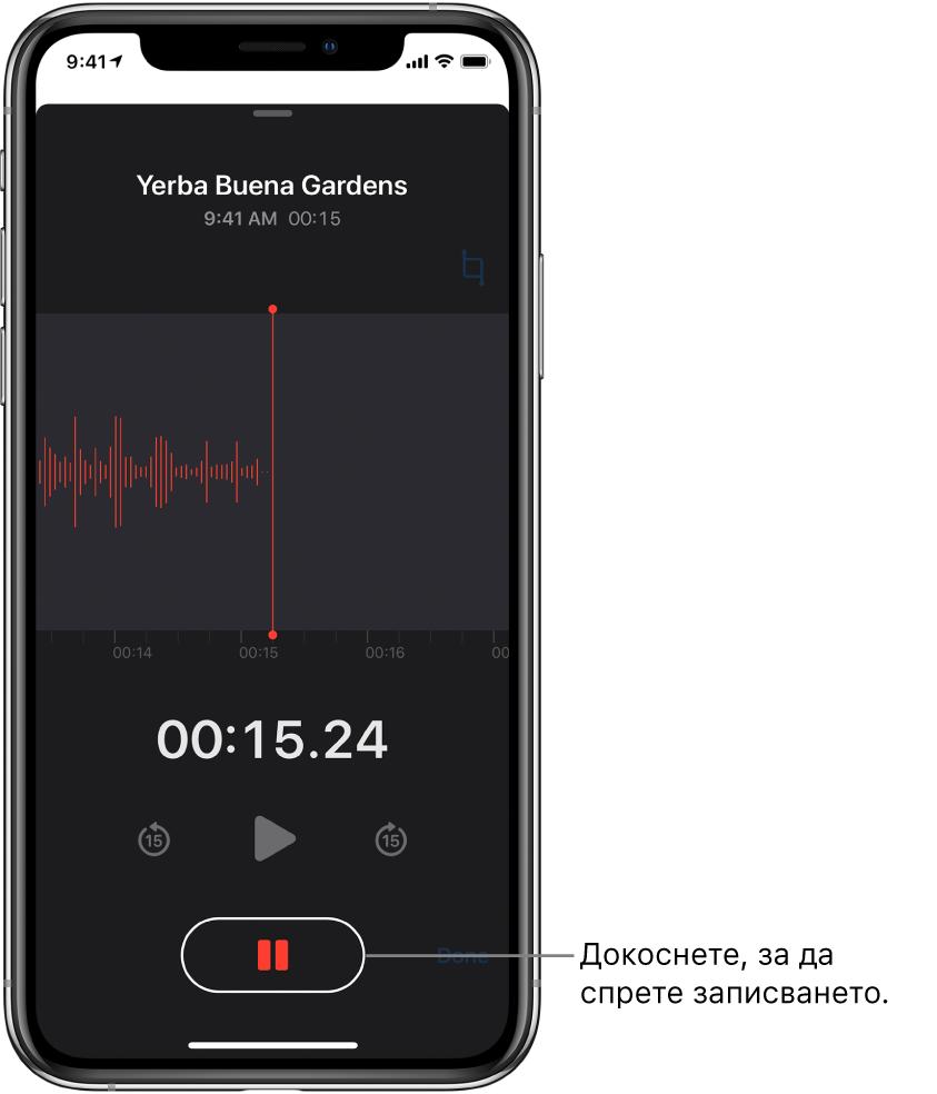 Екран на Voice Memos (Гласови бележки), показващ процес на запис с активен бутон Пауза и недостъпни бутони за възпроизвеждане, преминаване напред с 15 секунди и връщане назад с 15 секунди. Основната част на екрана показва формата на звуковата вълна на активния запис, заедно с индикатор за времето.