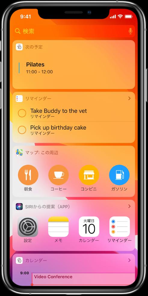 「今日」の表示。「次はこちら」、「リマインダー」、「マップ: この周辺」、「Siriからの提案(App)」、「カレンダー」ウィジェットが表示されています。