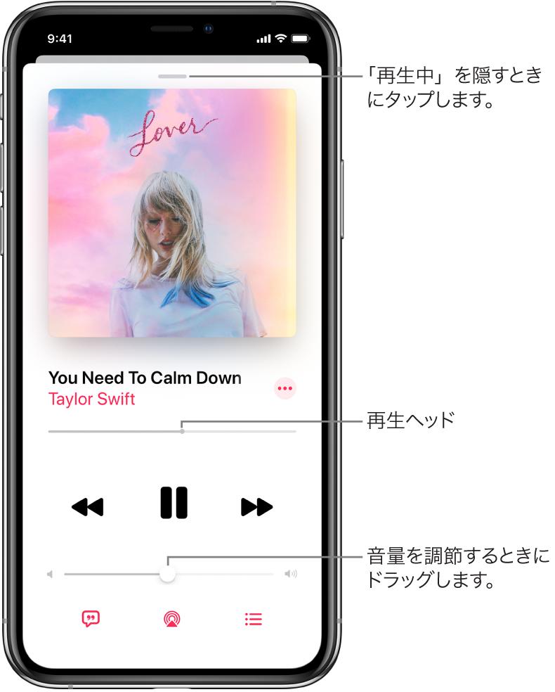 「再生中」画面。アルバムアートが表示されています。その下には、曲のタイトル、アーティスト名、その他ボタン、再生ヘッド、再生コントロール、音量スライダ、歌詞ボタン、再生出力先ボタン、次はこちらボタンが表示されています。上部には「再生中」を非表示にするボタンがあります。