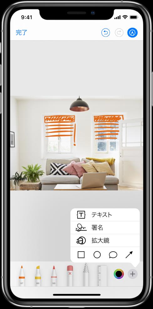 マークアップされた写真。窓の上にオレンジ色の線でブラインドの位置が示されています。画面の下部には描画ツールとカラーピッカーが表示されています。右下隅のメニューには、テキスト追加、署名追加、拡大鏡、シェイプ追加のオプションが表示されています。