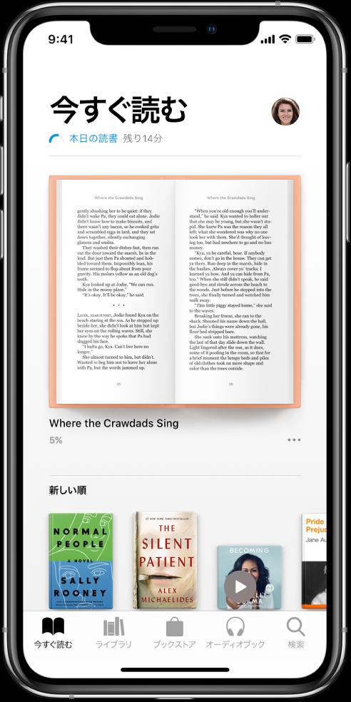 「ブック」Appの「今すぐ読む」画面。画面下部には左から順に、「今すぐ読む」、「ライブラリ」、「ブックストア」、「オーディオブック」、および「検索」タブがあります。