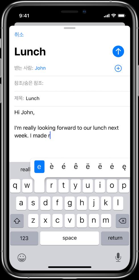 'e' 키의 대체 문자를 보여주는 화면.