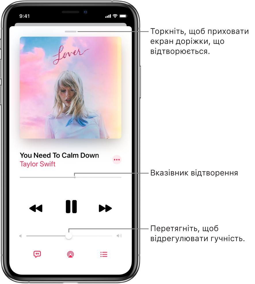 """Екран «Зараз грає» з обкладинкою альбому. Нижче розташовані назва пісні, ім'я виконавця, кнопка «Ще», вказівник відтворення, елементи керування відтворенням, повзунок гучності, а також кнопки «Слова», «Канал відтворення» та «На черзі». Кнопка «Приховати екран """"Зараз грає""""» розташована вгорі."""
