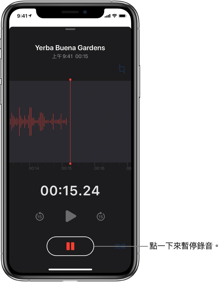 「語音備忘錄」畫面上顯示進行中的錄音,並顯示使用中的「暫停」按鈕,及變暗的播放、快轉 15 秒和倒轉 15 秒控制項目。畫面的主要部分顯示進行中錄音內容的波形,以及一個時間指示器。