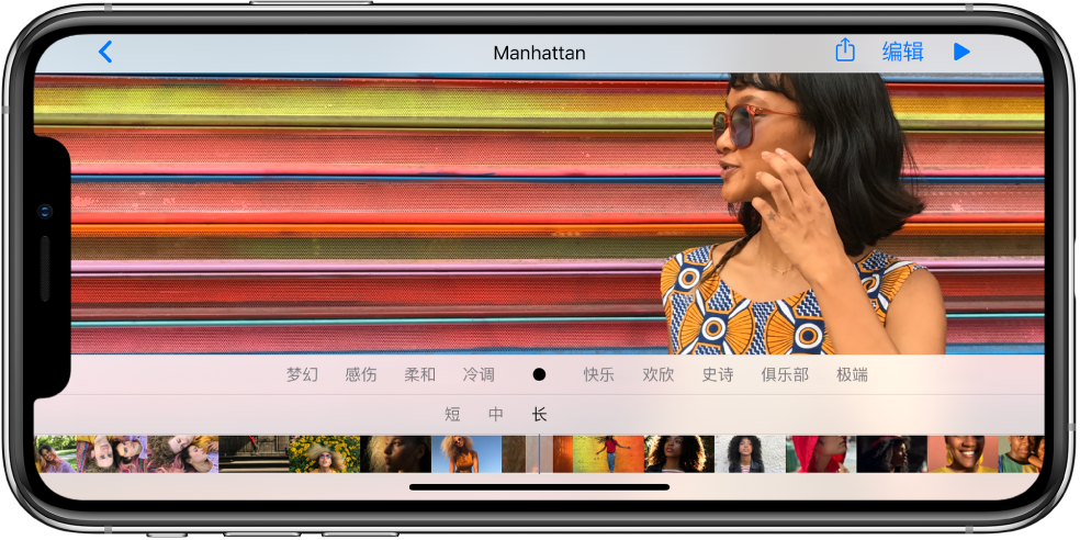"""自定回忆屏幕。回忆的预览显示在屏幕顶部附近。氛围包括感伤、柔和和冷调,集中显示在预览的下方。此下方是两种片长:短和中。屏幕底部是""""共享""""和""""播放""""按钮。左上角显示""""返回""""按钮,右上角显示""""编辑""""按钮。"""