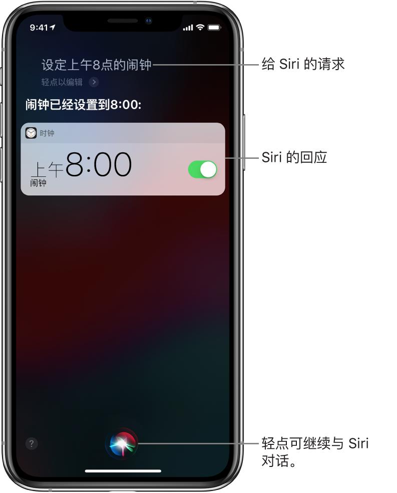 """Siri 屏幕,显示询问 Siri 以""""设一个上午8点的闹钟""""以及 Siri 的回复""""好的,已打开""""。来自""""时钟"""" App 的通知,显示上午 8:00 的闹钟已打开。屏幕底部中央的按钮用于继续与 Siri 对话。"""