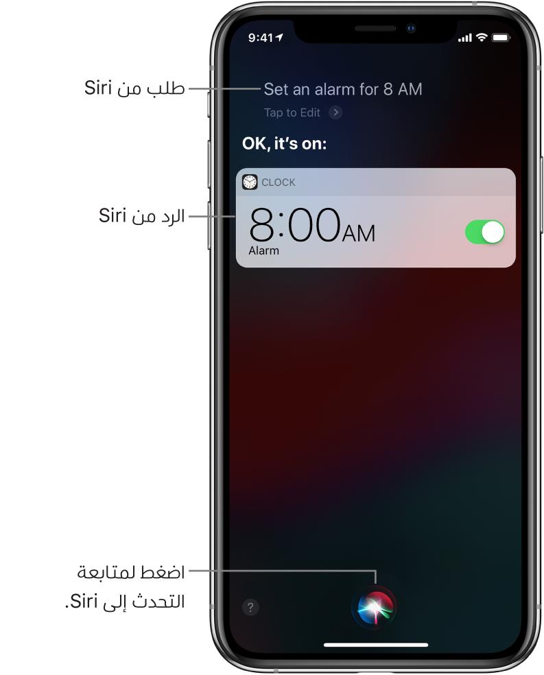 """شاشة Siri تُظهر أن Siri قيل له """"اضبط منبهًا على الساعة 8 صباحًا""""، ويأتي رد Siri """"حسنًا، تم الضبط"""". إشعار من تطبيق الساعة يُظهر أن هناك منبهًا مضبوطًا على الساعة 8:00 صباحًا. وفي أسفل منتصف الشاشة يوجد زر يُستخدم لمواصلة التحدث إلى Siri."""