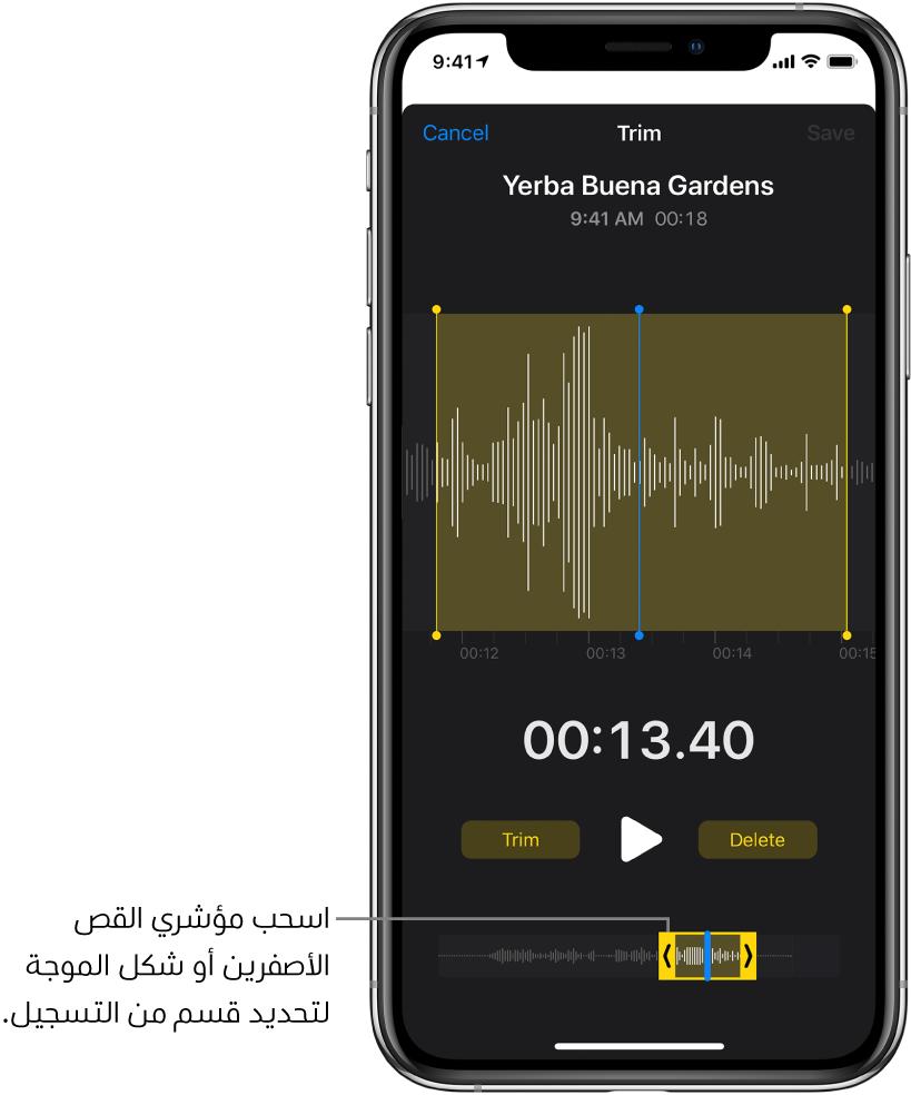 تسجيل يتم قصه، مع ظهور مؤشري القص اللذين يحيطان بجزء من شكل الموجة الصوتية في أسفل الشاشة. يظهر زر تشغيل ومؤقت تسجيل فوق شكل الموجة. يظهر مؤشرا القص أسفل زر التشغيل.